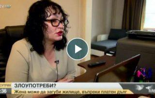 Десислава Филипова: Частни съдебни изпълнители могат да продадат апартамента ви на безценица bTV Новините