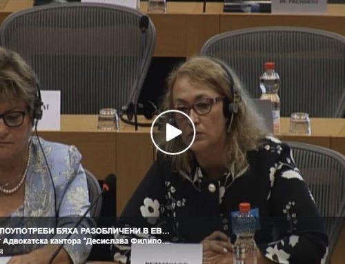 Банковите злоупотреби бяха разобличени в европейския парламент
