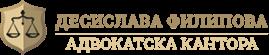 Адвокат Филипова Logo