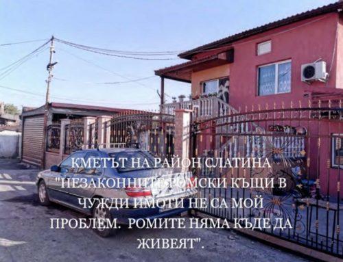 """КМЕТЪТ НА РАЙОН СЛАТИНА: """"НЕЗАКОННИТЕ СТРОЕЖИ ОТ РОМИ В ЧУЖДИ ИМОТИ НЕ СА МОЙ ПРОБЛЕМ"""""""